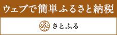 秋田県横手市ふるさと納税